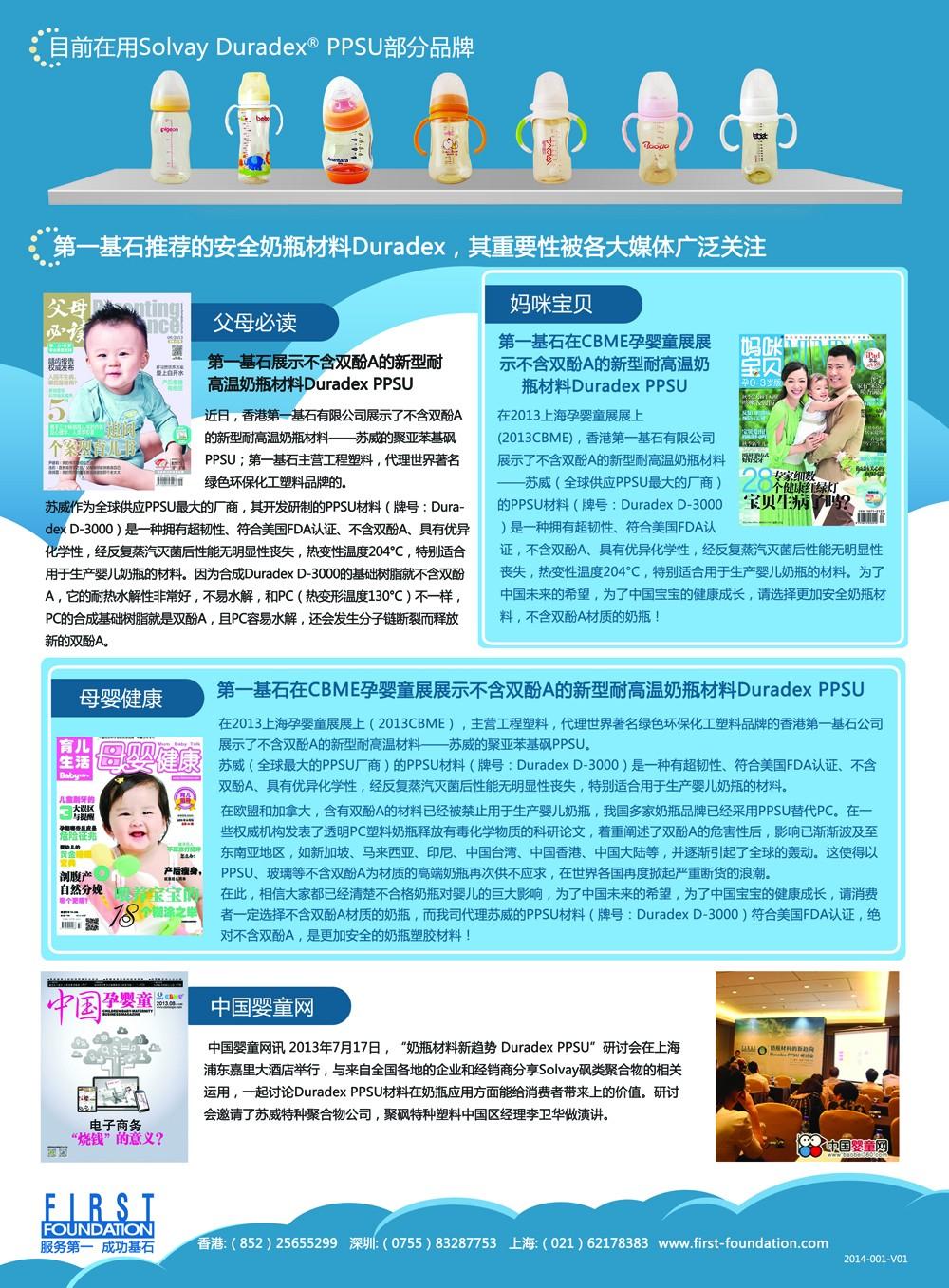 Brochure (背20140414))